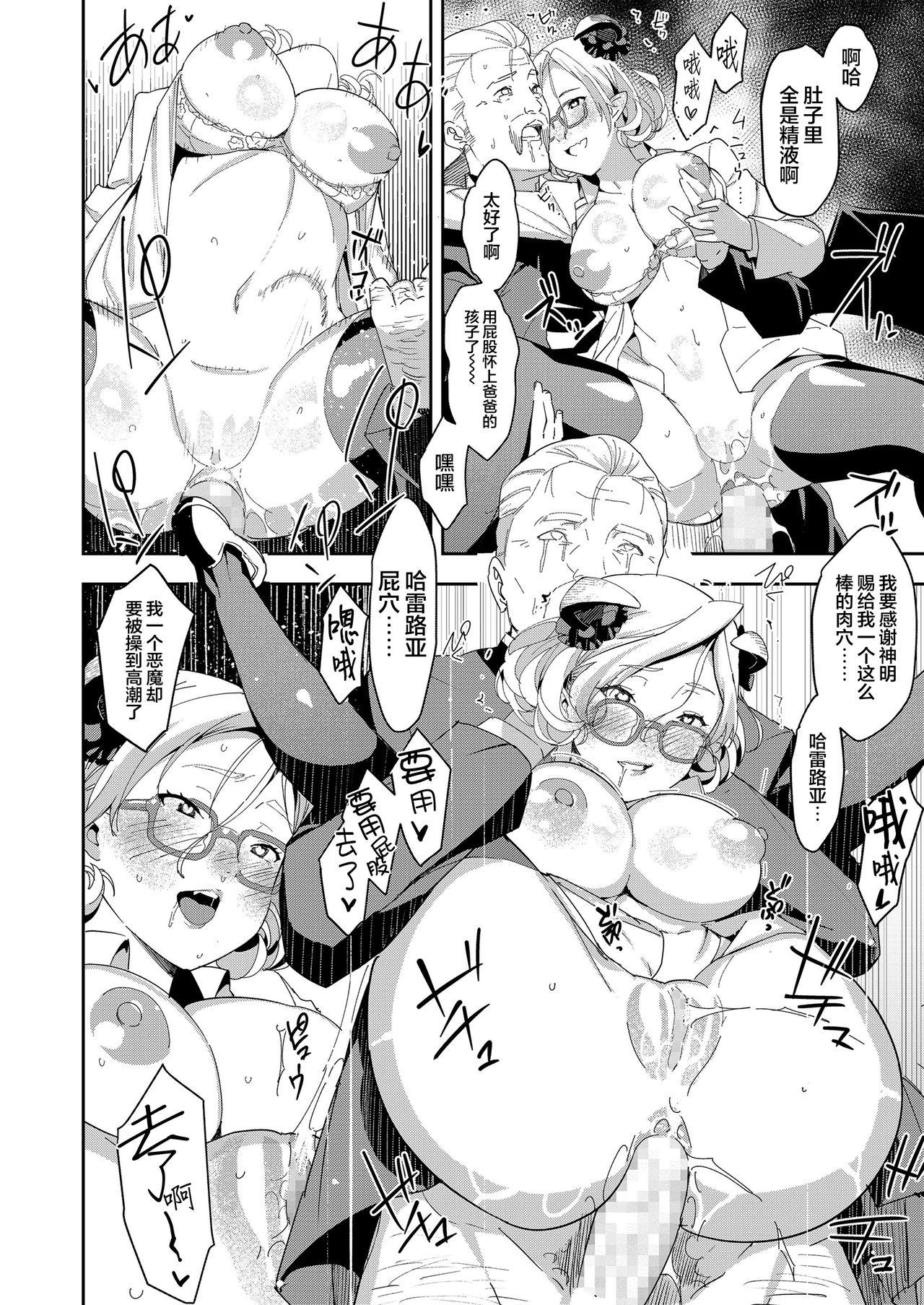 Devil Mako+Devil Mako Anacalpussies 21