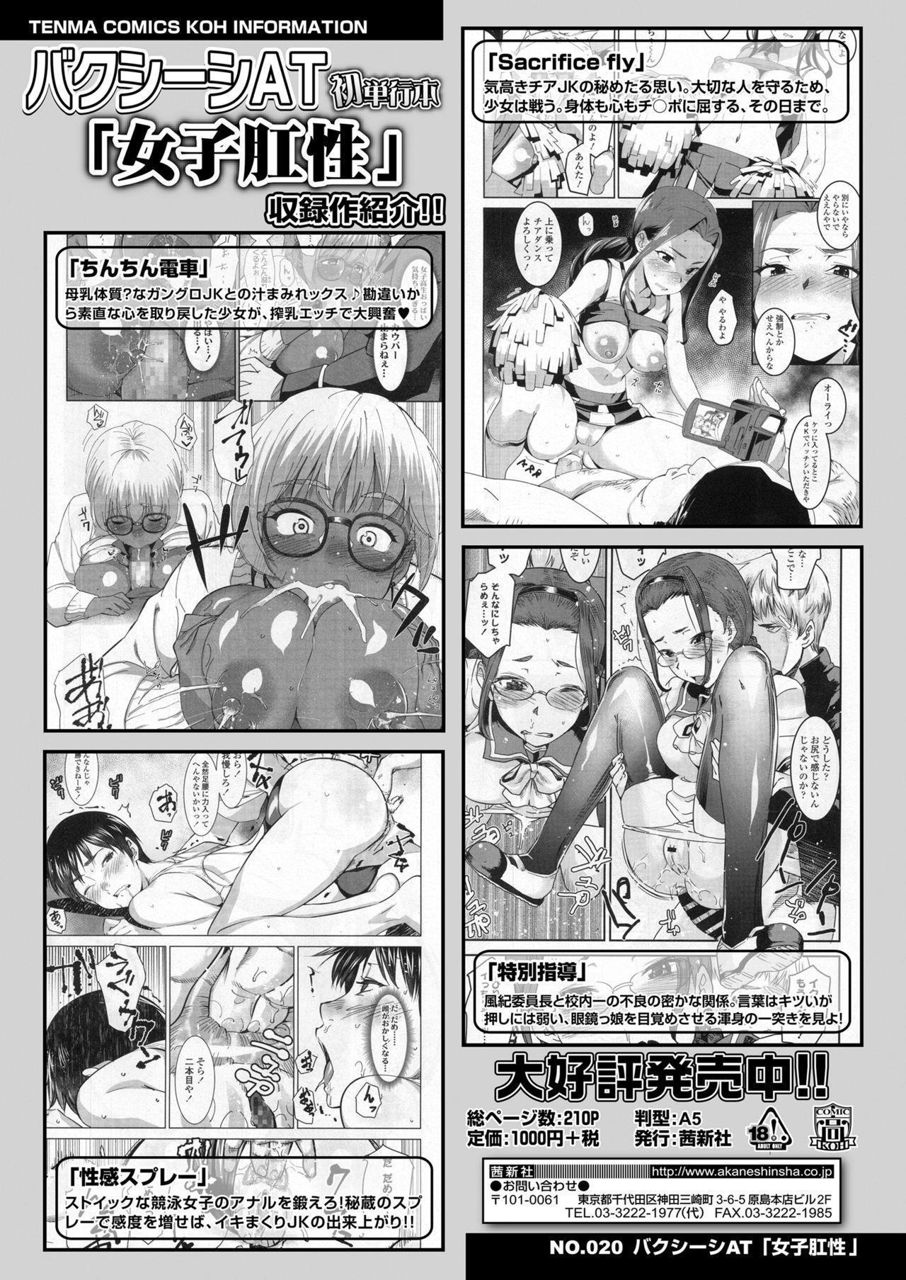 Devil Mako+Devil Mako Anacalpussies 25