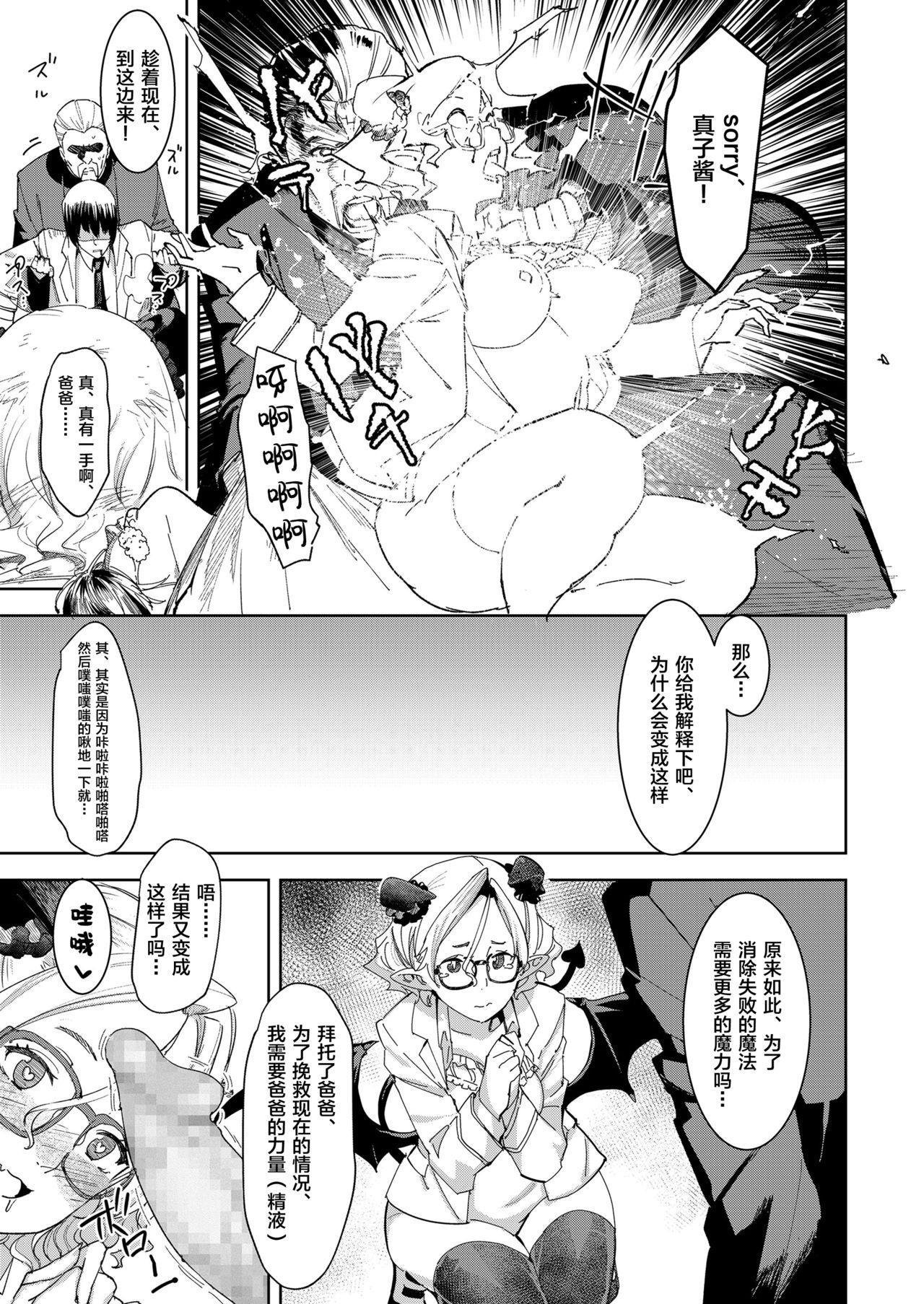 Devil Mako+Devil Mako Anacalpussies 44
