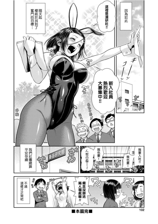 うぇざっちぃず 103