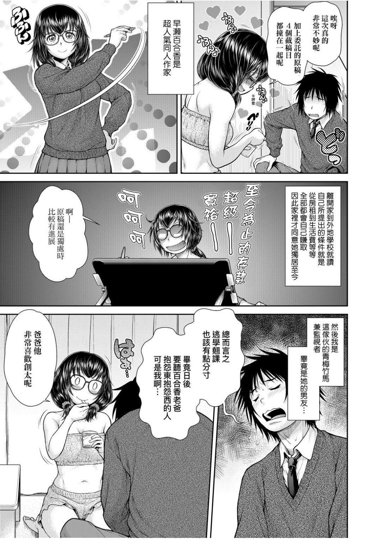 うぇざっちぃず 106