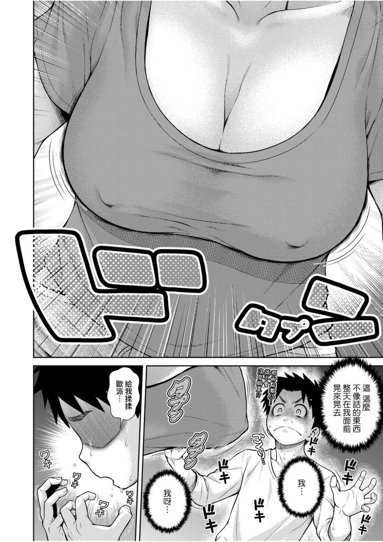 うぇざっちぃず 139