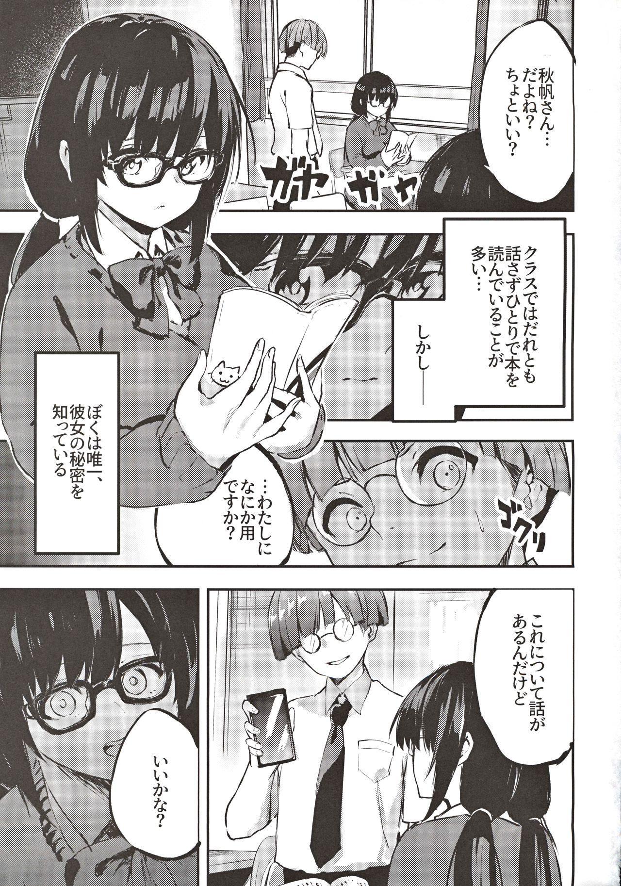 Jimiko no Cosplay Ura Aka Jijou 1