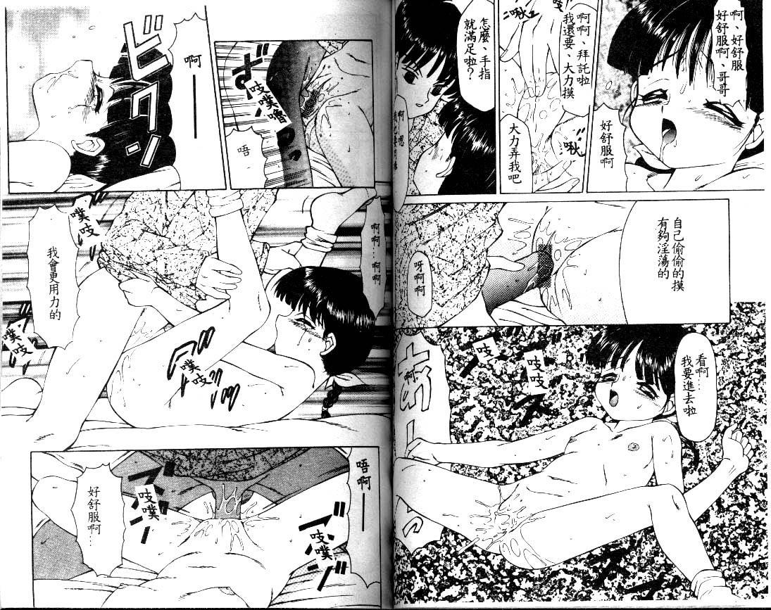 まるみえ 大山文化中文版 52