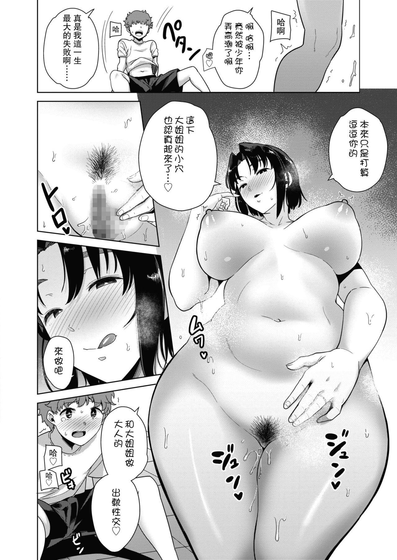 [Kurosu Gatari] Bandai-kun to Onee-san (COMIC HOTMILK 2020-08) [Chinese] [瓜皮汉化] [Digital] 11