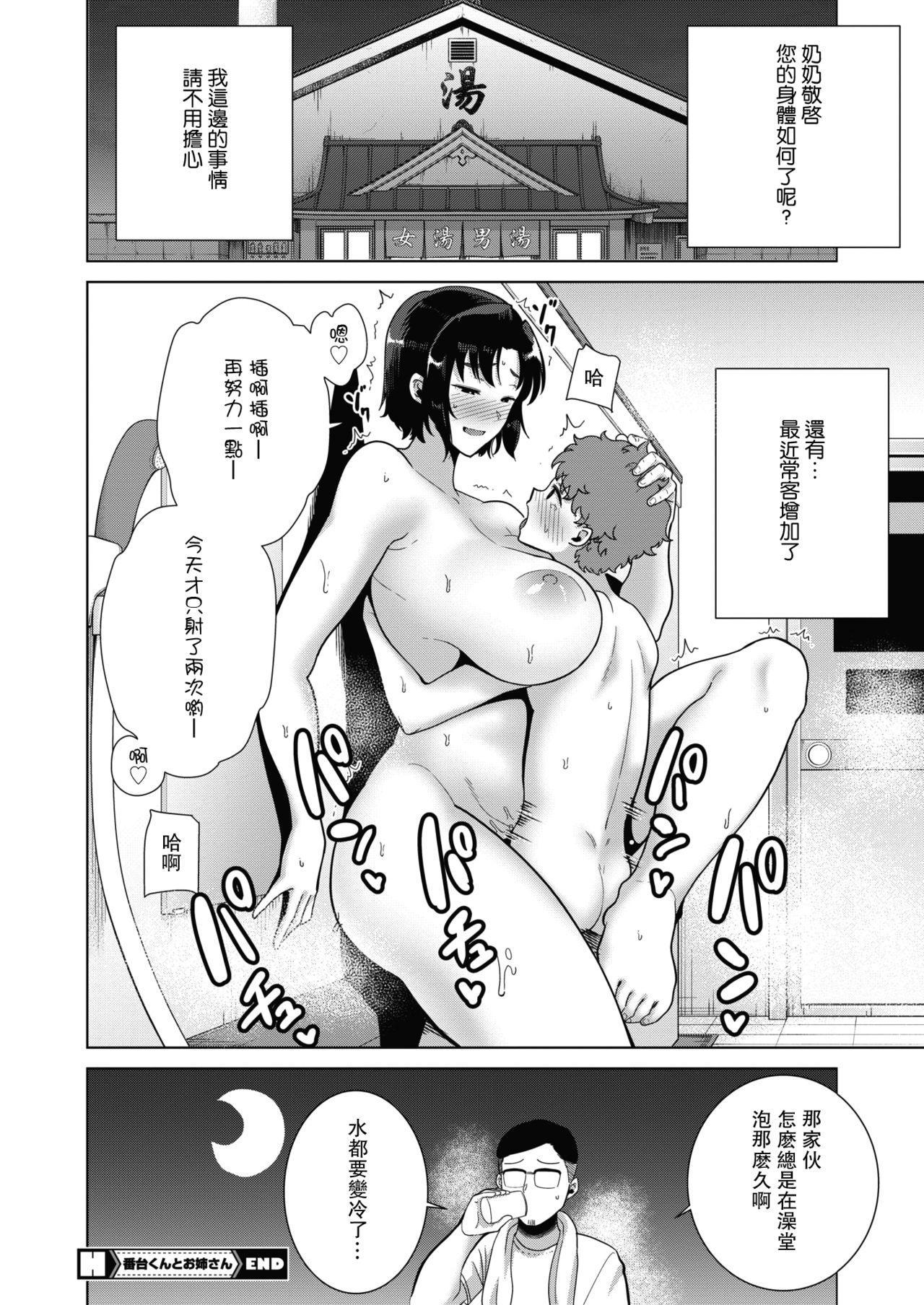 [Kurosu Gatari] Bandai-kun to Onee-san (COMIC HOTMILK 2020-08) [Chinese] [瓜皮汉化] [Digital] 23