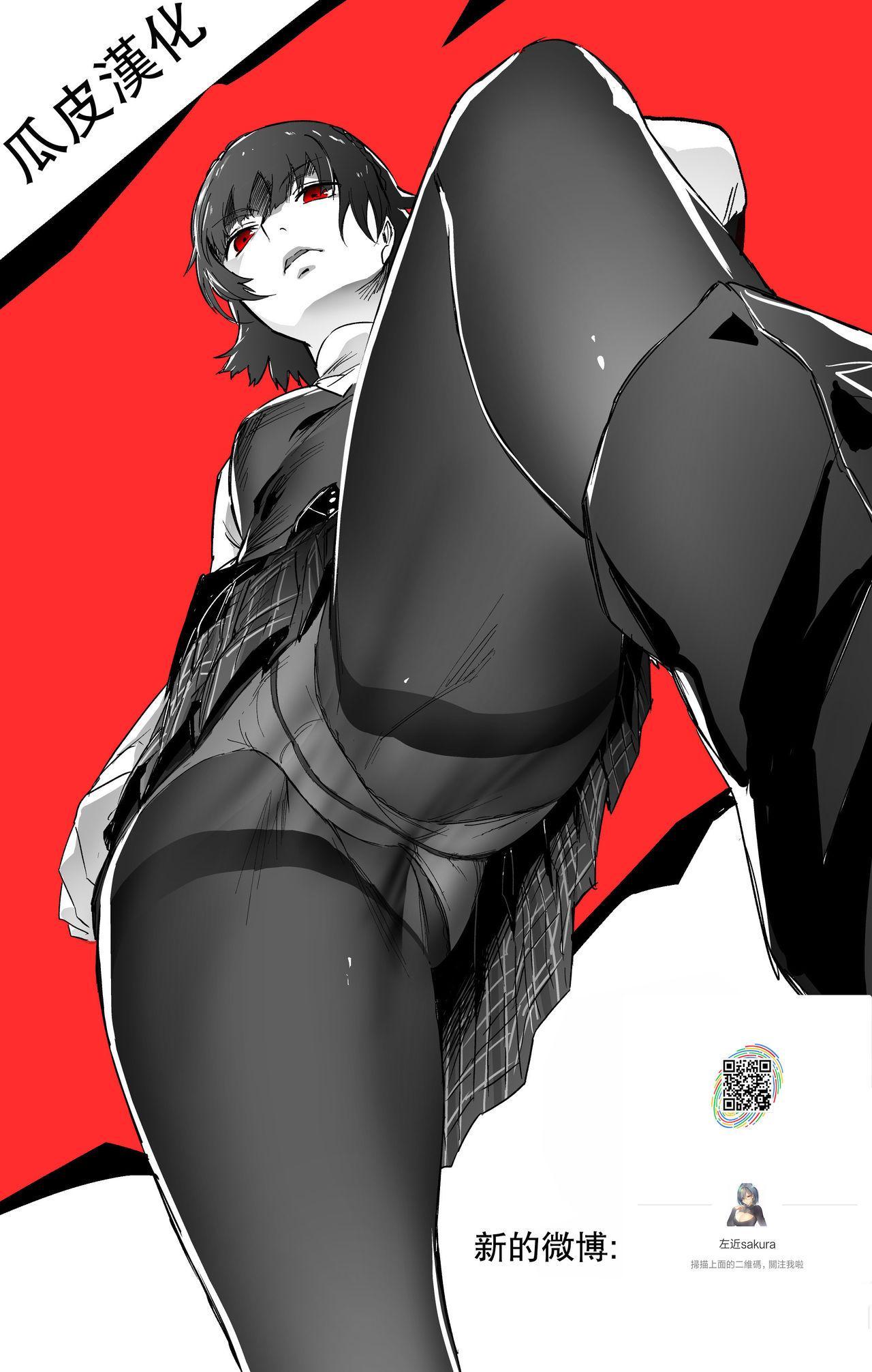 [Kurosu Gatari] Bandai-kun to Onee-san (COMIC HOTMILK 2020-08) [Chinese] [瓜皮汉化] [Digital] 24