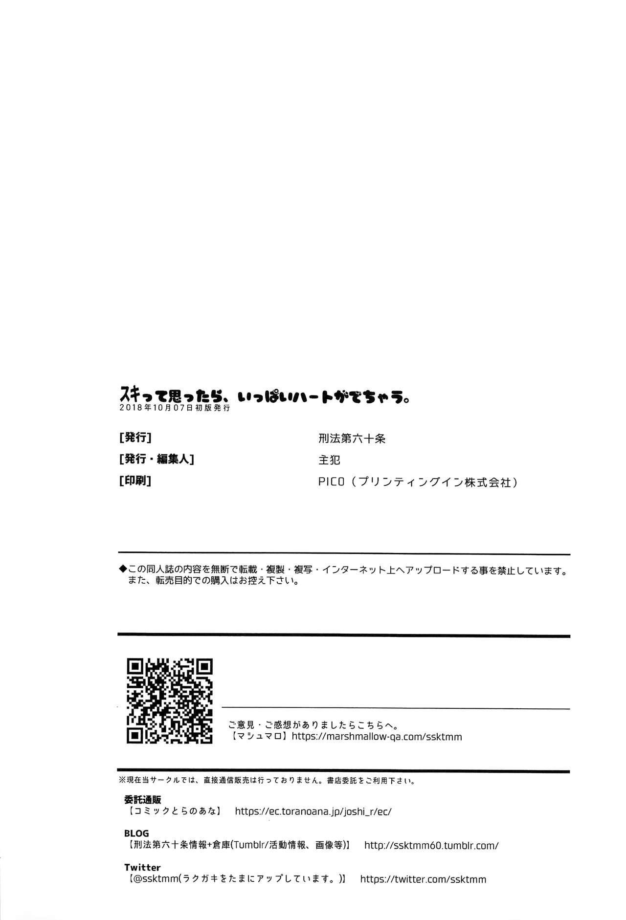 Suki tte Omottara, Ippai Heart ga Dechau. 28