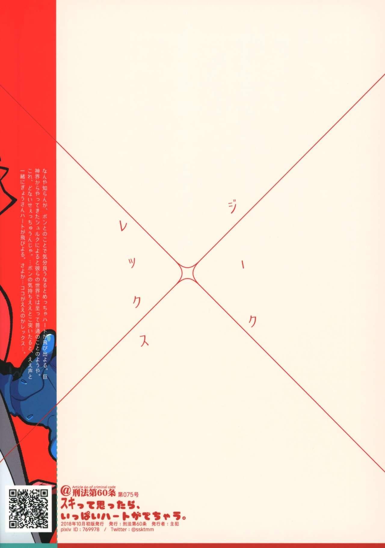 Suki tte Omottara, Ippai Heart ga Dechau. 29
