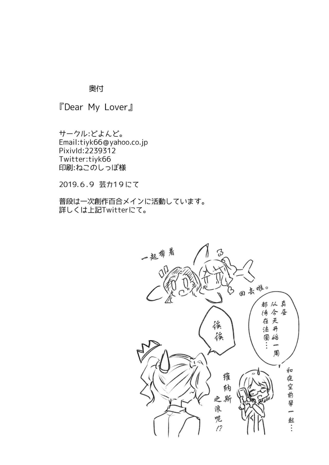 Dear My Lover 20