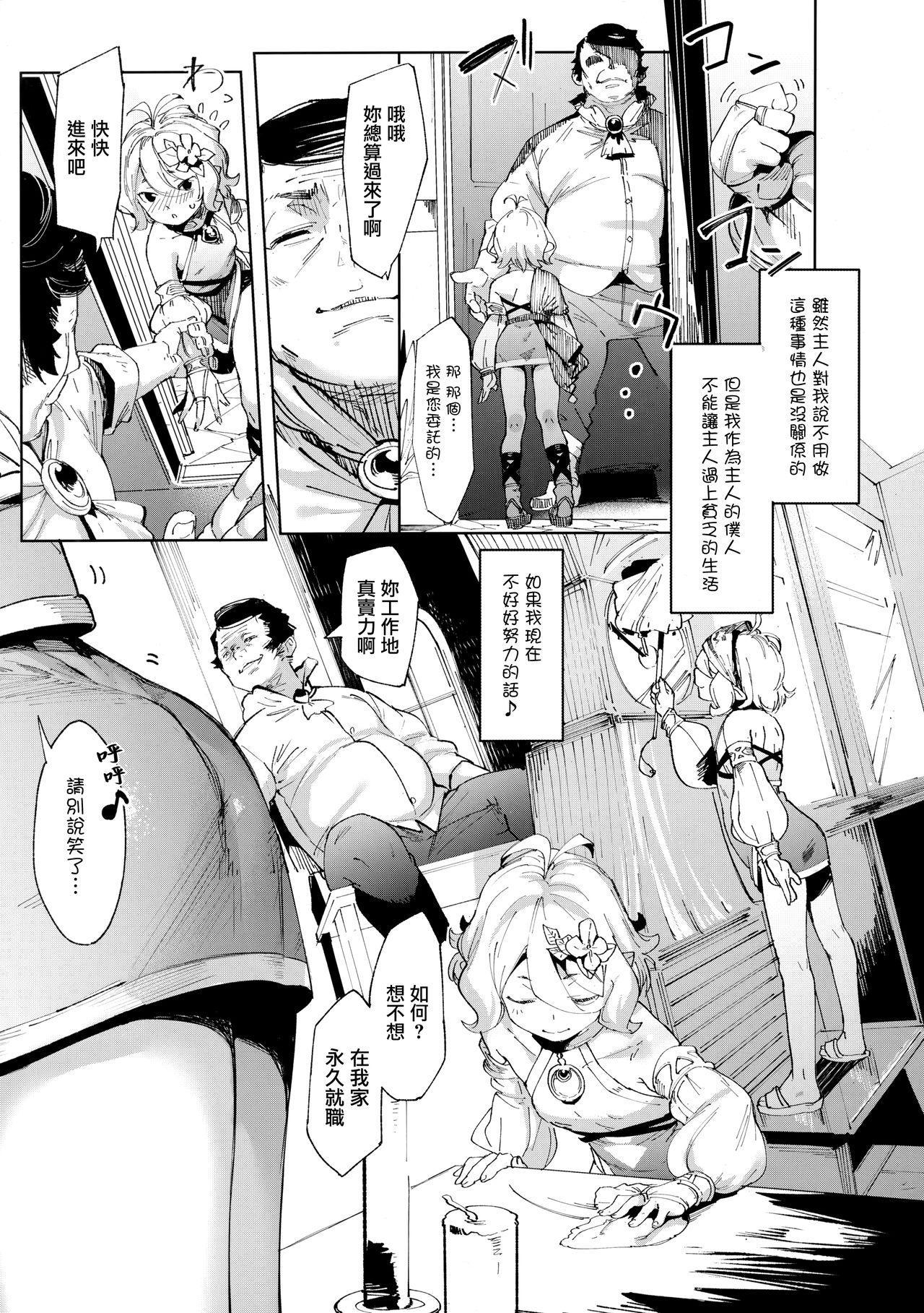 Gomennasai Aruji-sama 8