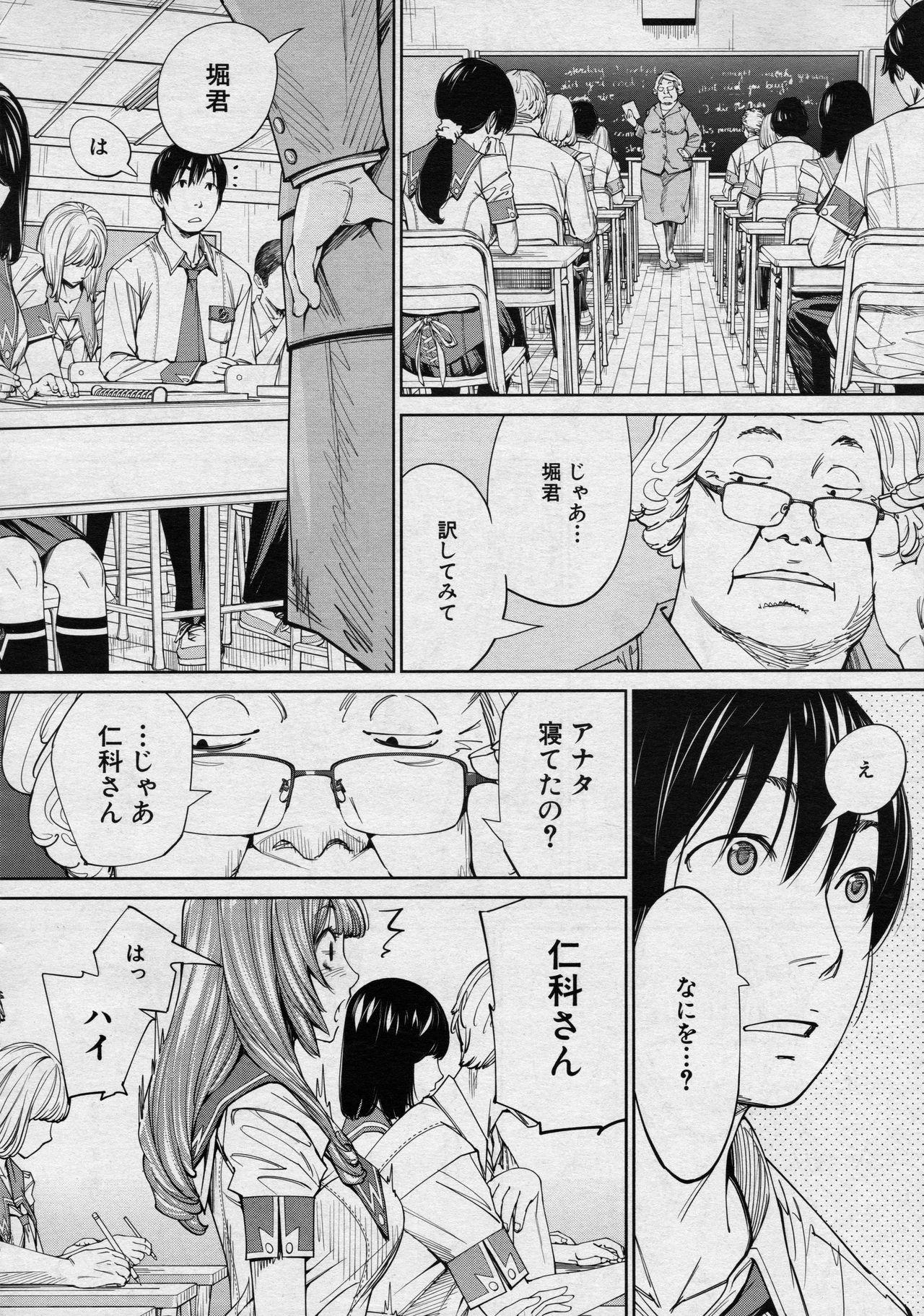 Chitose Ch. 4 9