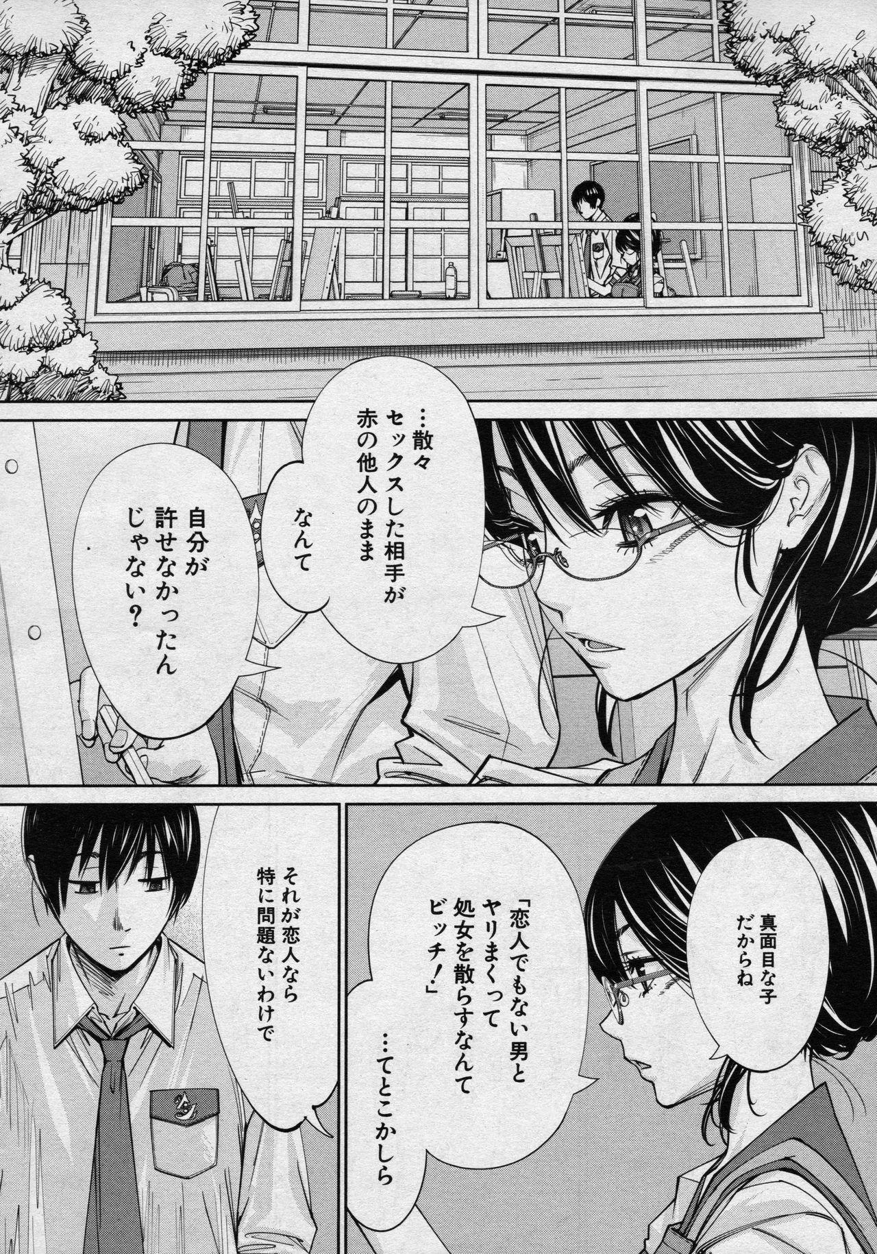 Chitose Ch. 4 11