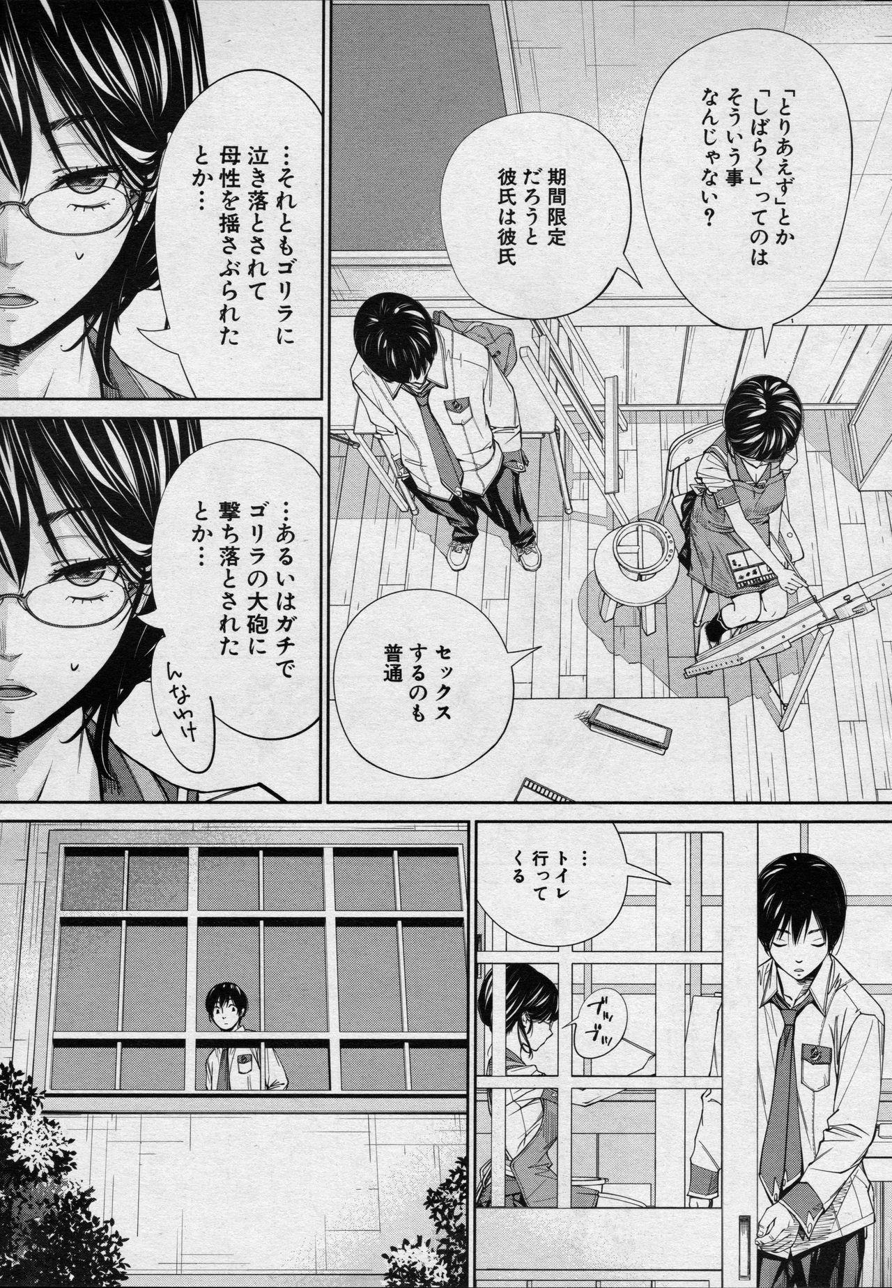 Chitose Ch. 4 12