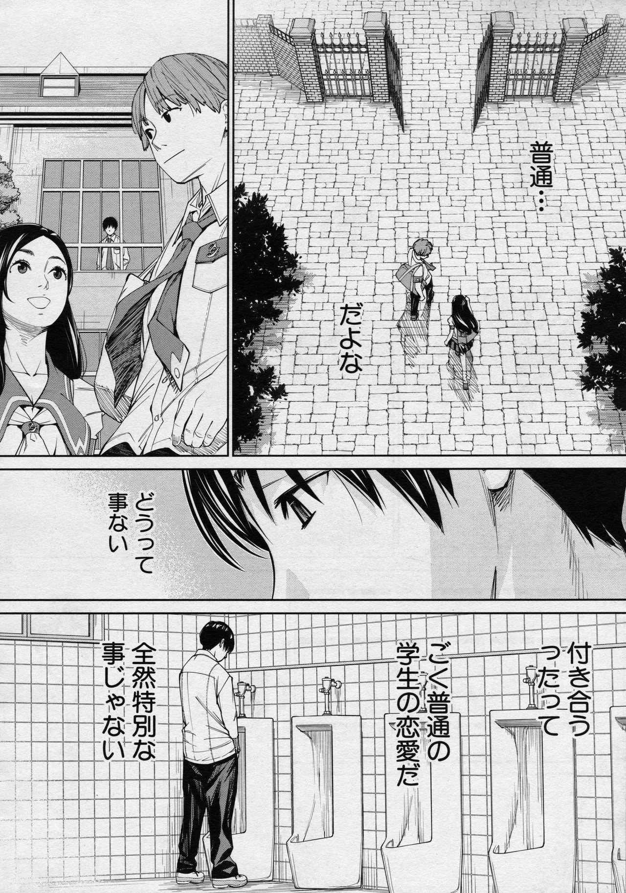 Chitose Ch. 4 13