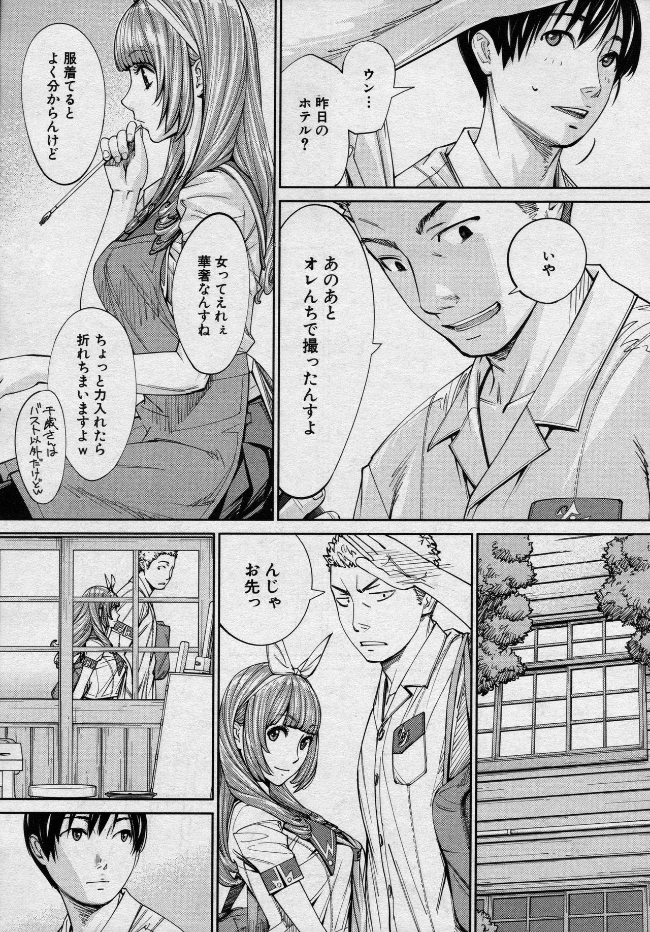 Chitose Ch. 4 20