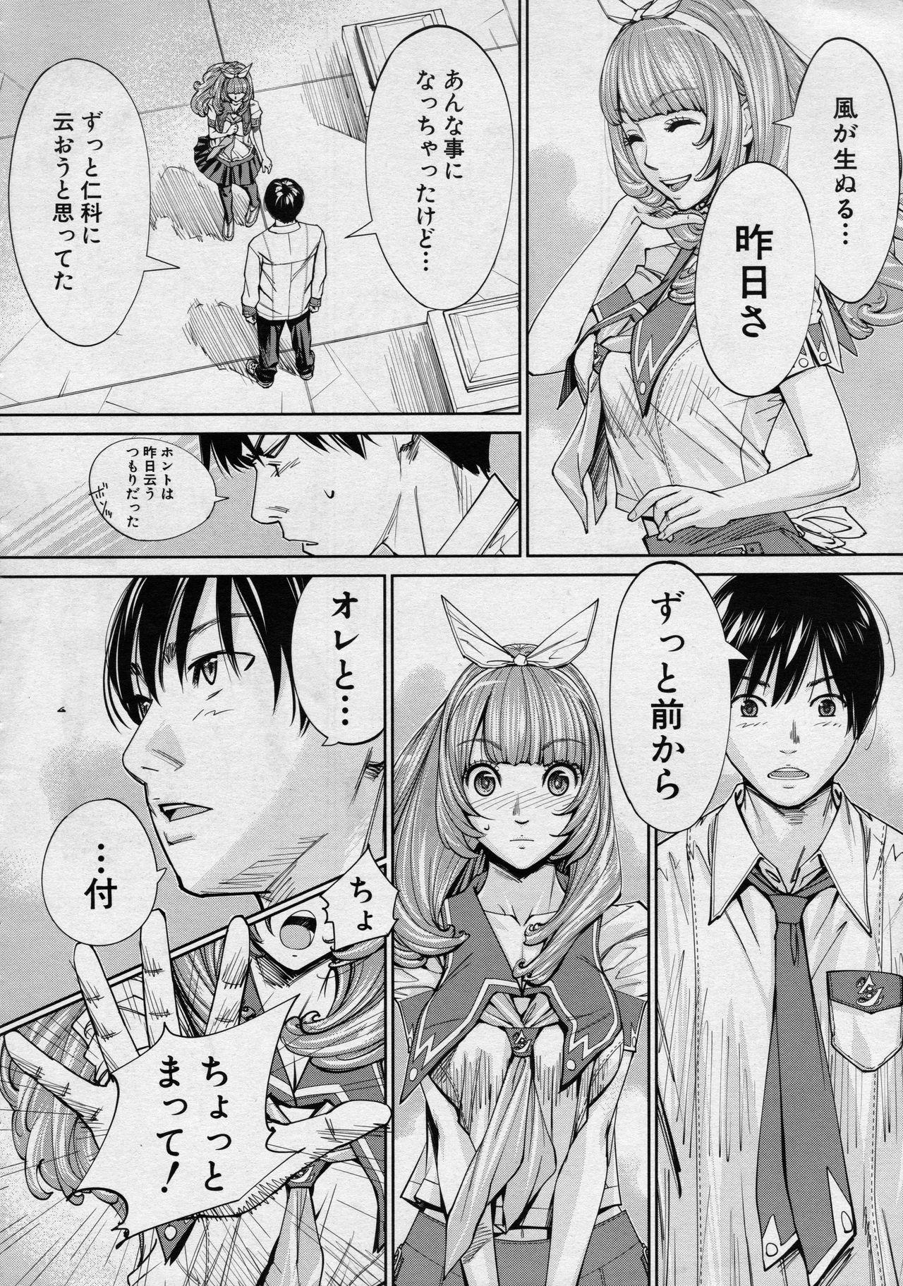 Chitose Ch. 4 5