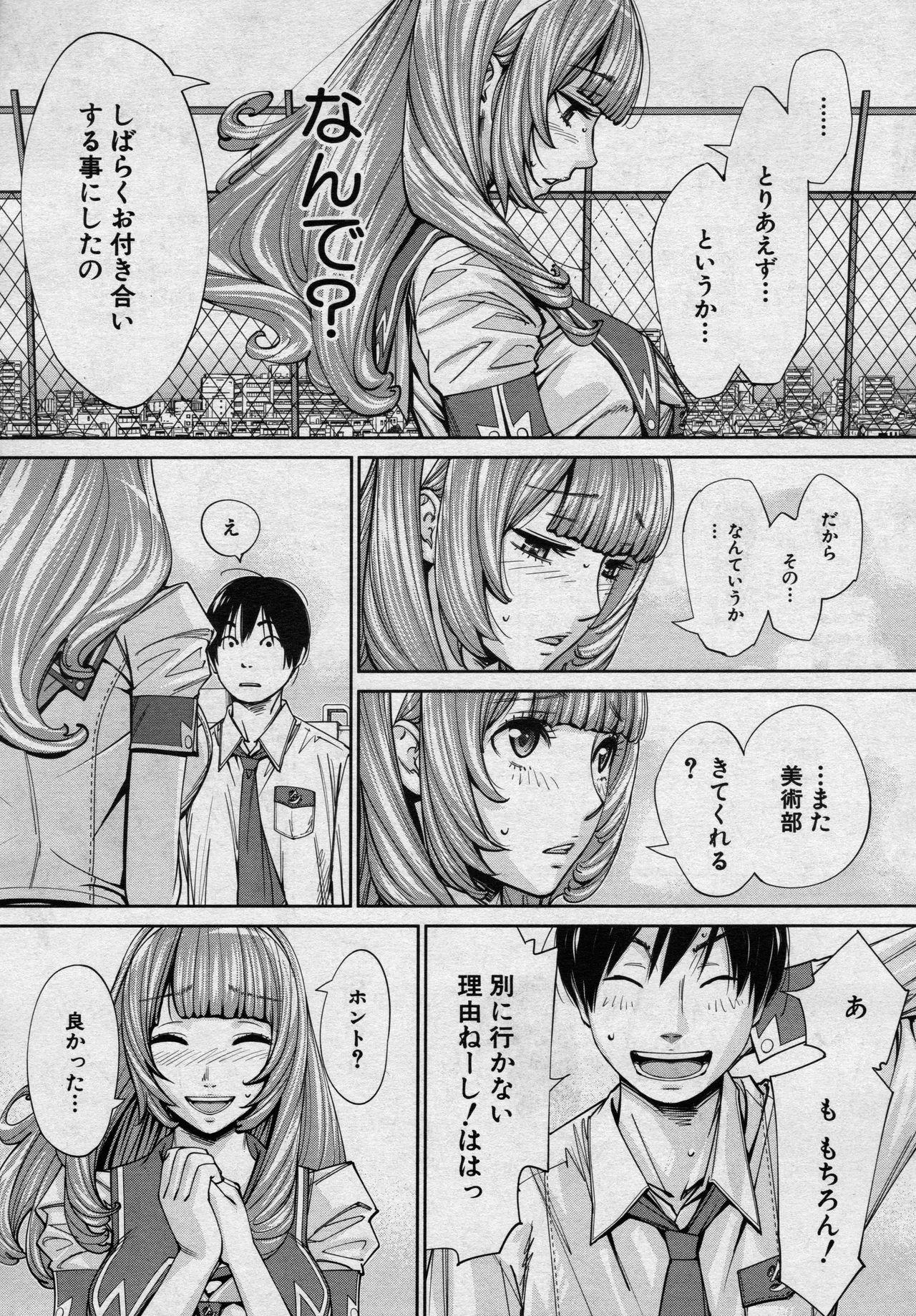 Chitose Ch. 4 8