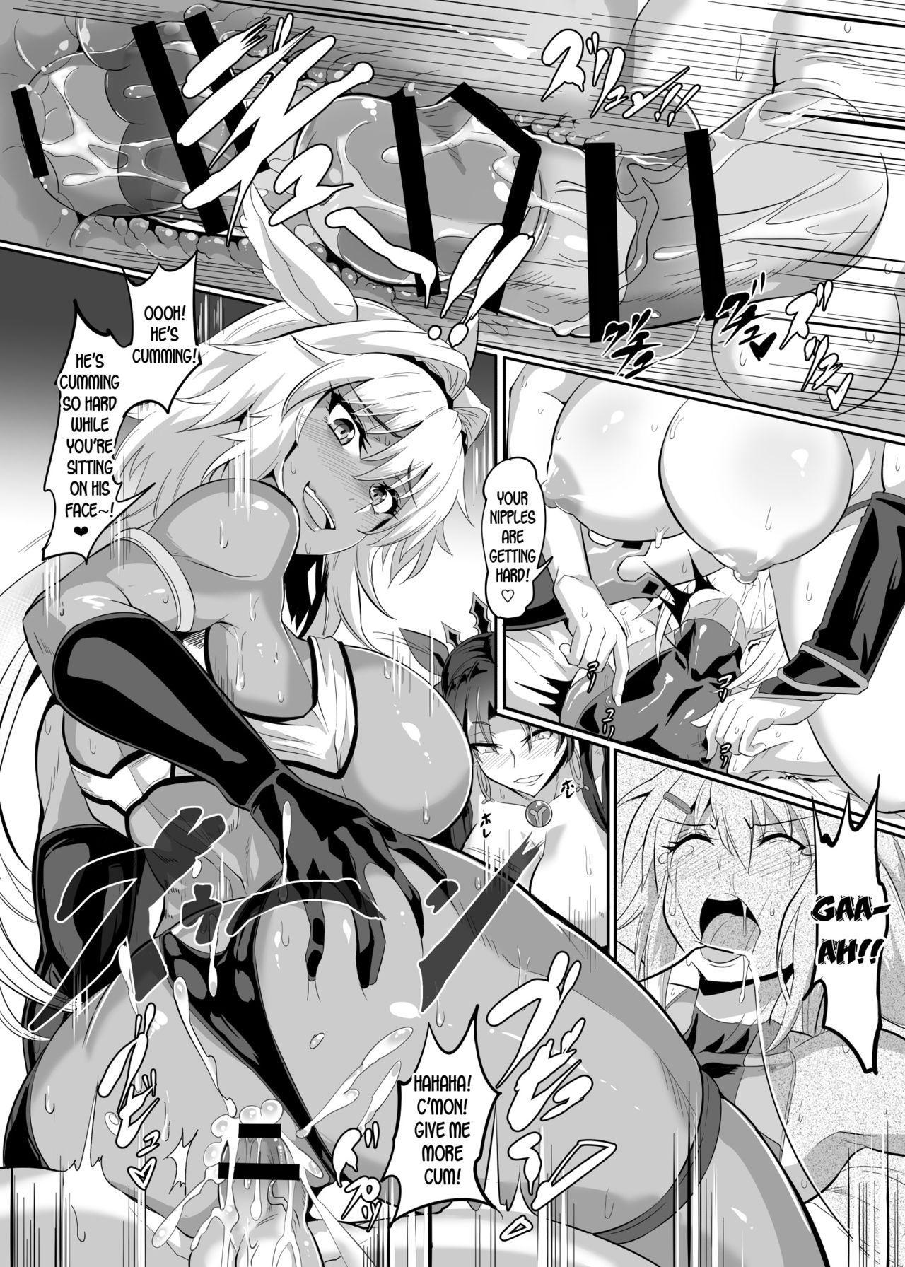 DOSUKEBE. FGO!! Vol. 04 20