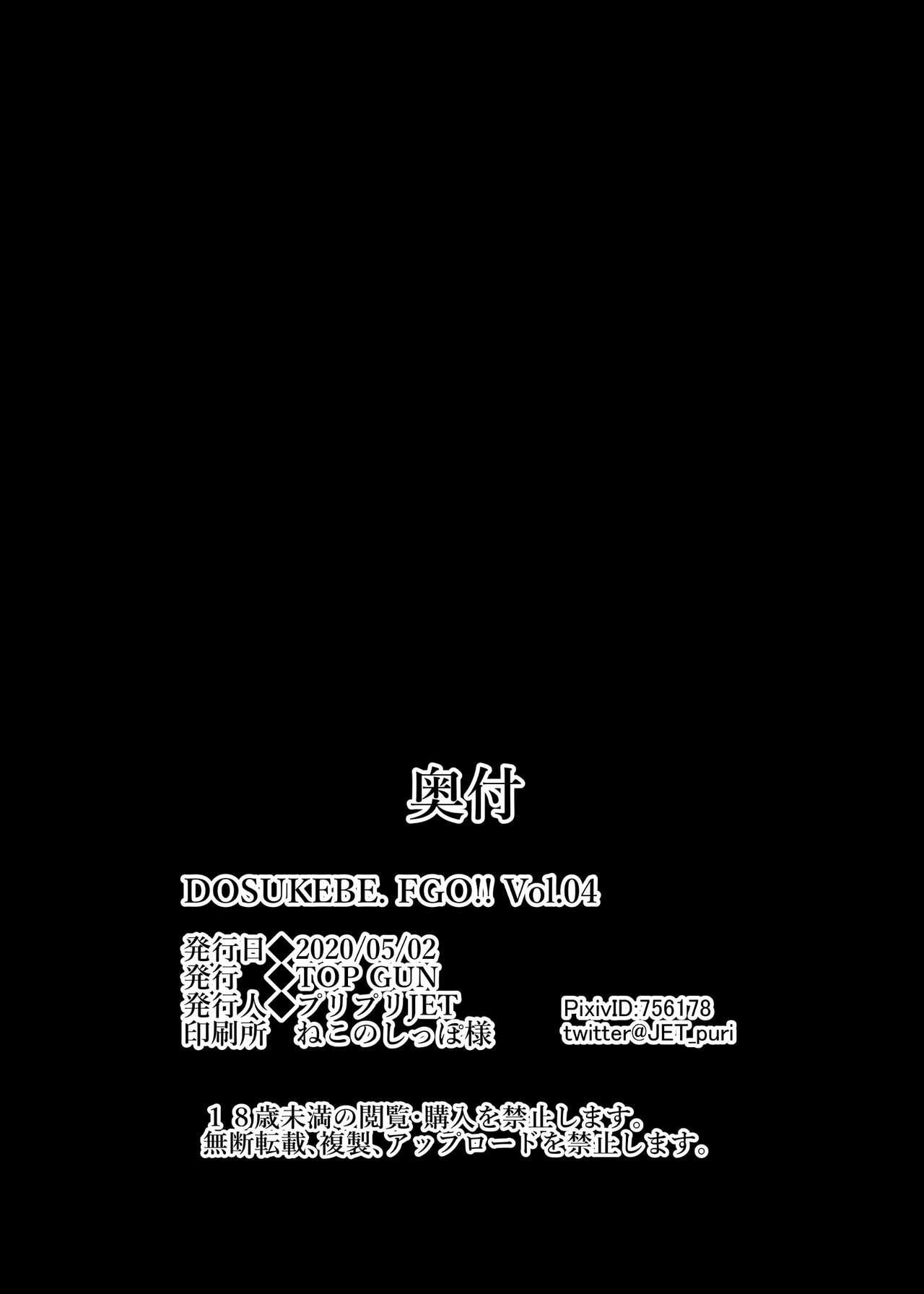 DOSUKEBE. FGO!! Vol. 04 23