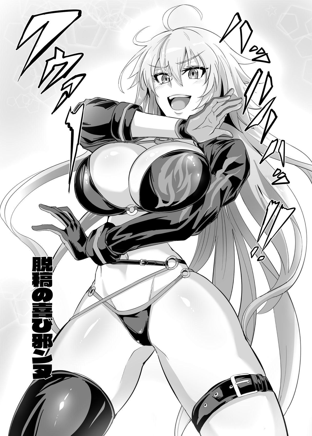 DOSUKEBE. FGO!! Vol. 04 26