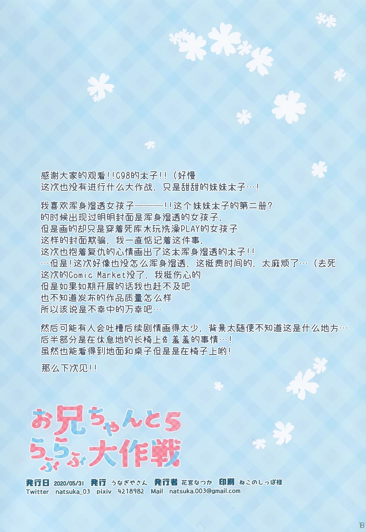 Onii-chan to Love Love Daisakusen 5 16