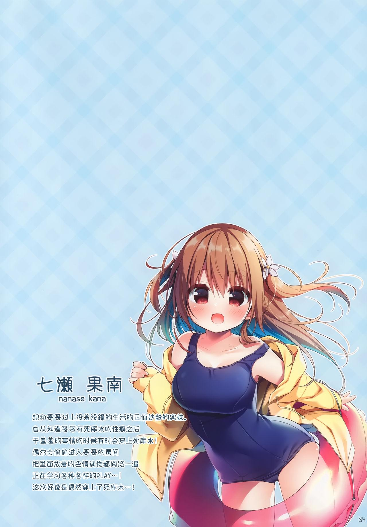 Onii-chan to Love Love Daisakusen 5 3