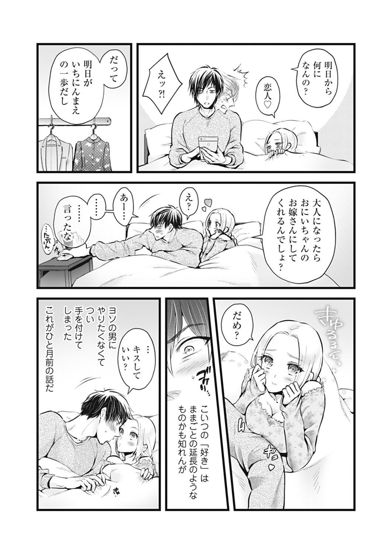 OOKAMI darling KOAKUMA honey Vol. 1 9