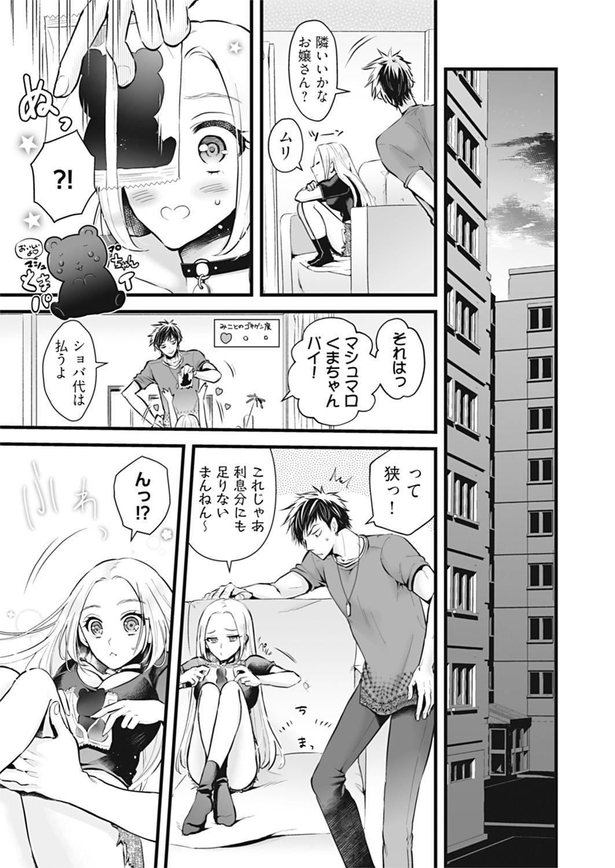 OOKAMI darling KOAKUMA honey Vol. 1 10
