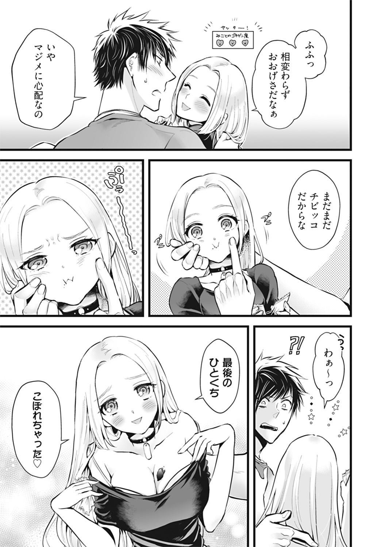 OOKAMI darling KOAKUMA honey Vol. 1 12