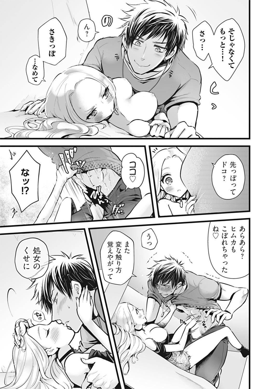 OOKAMI darling KOAKUMA honey Vol. 1 14