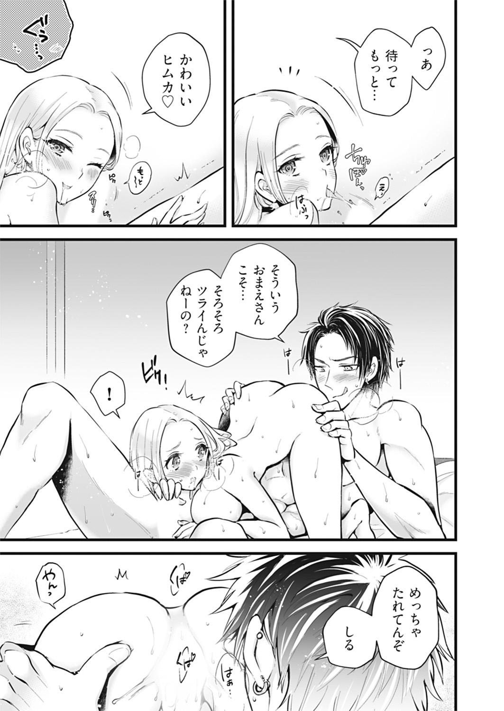 OOKAMI darling KOAKUMA honey Vol. 1 16