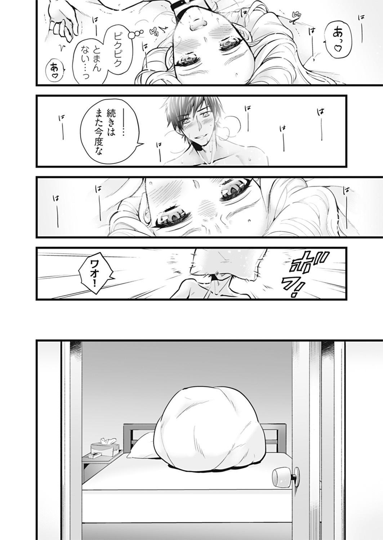 OOKAMI darling KOAKUMA honey Vol. 1 21
