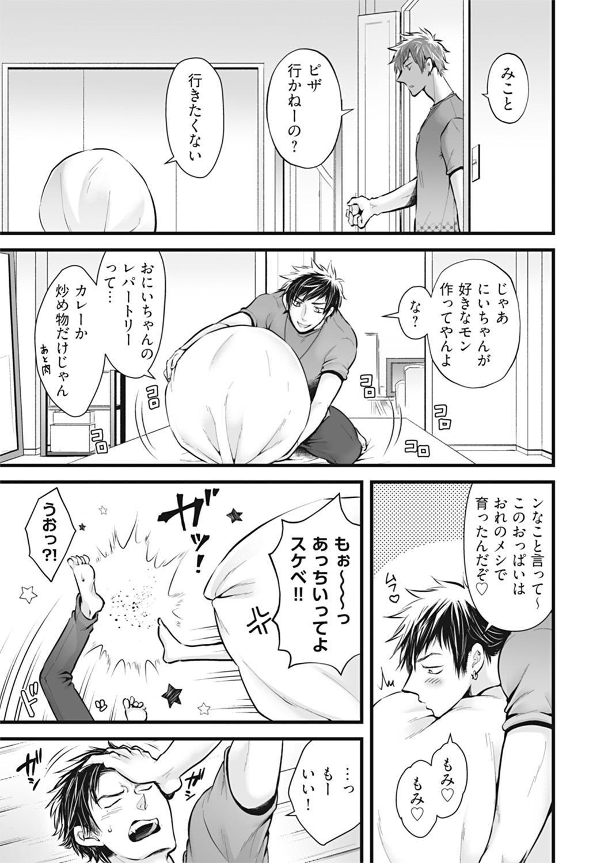 OOKAMI darling KOAKUMA honey Vol. 1 22