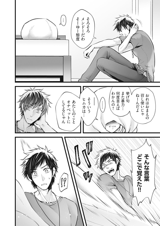 OOKAMI darling KOAKUMA honey Vol. 1 23