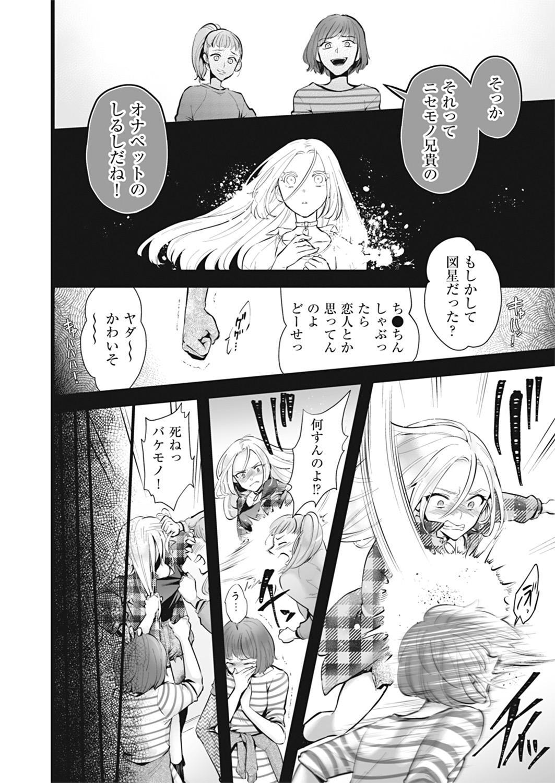 OOKAMI darling KOAKUMA honey Vol. 1 25