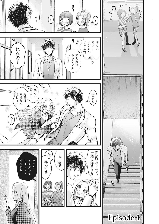 OOKAMI darling KOAKUMA honey Vol. 1 2