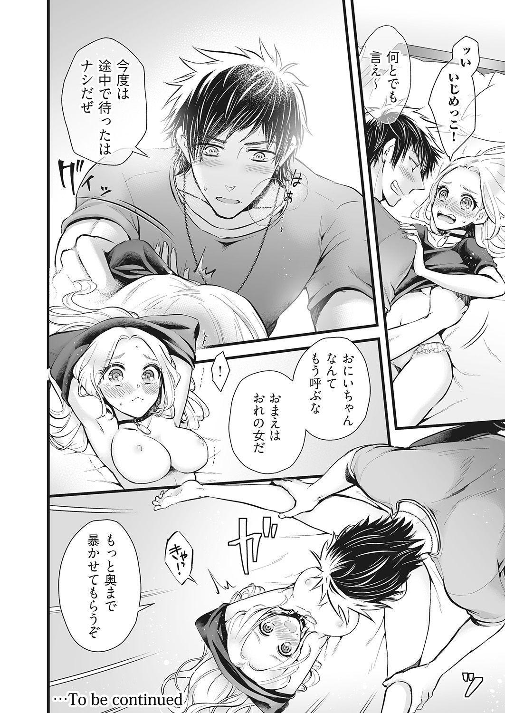 OOKAMI darling KOAKUMA honey Vol. 1 29