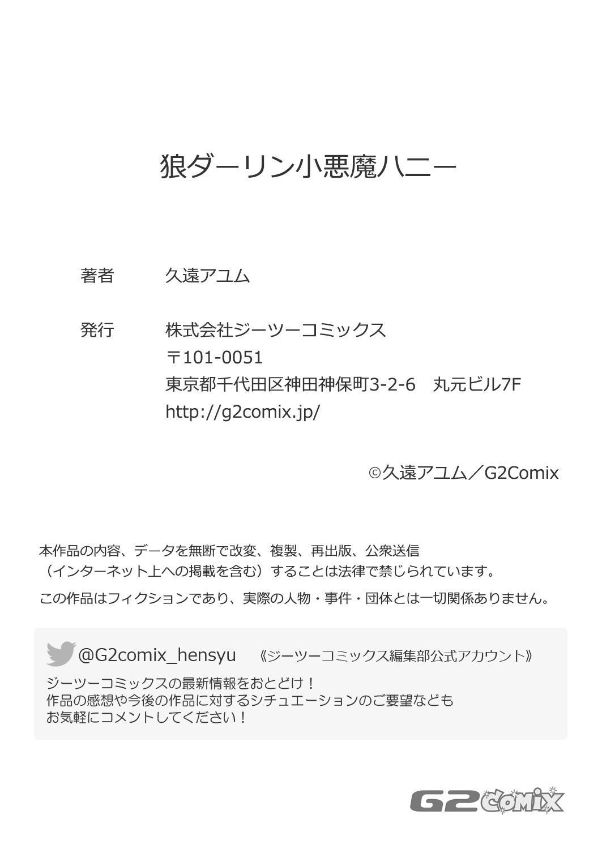 OOKAMI darling KOAKUMA honey Vol. 1 30