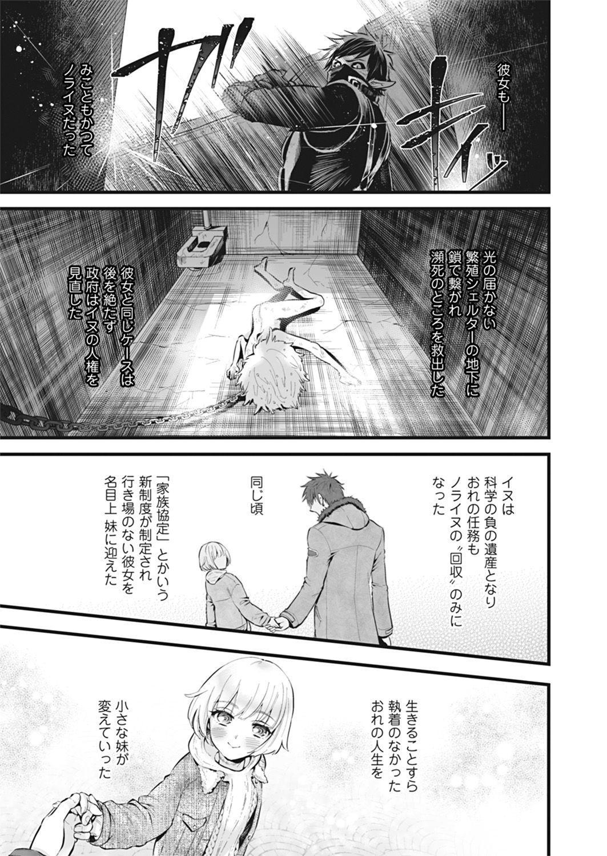 OOKAMI darling KOAKUMA honey Vol. 1 4