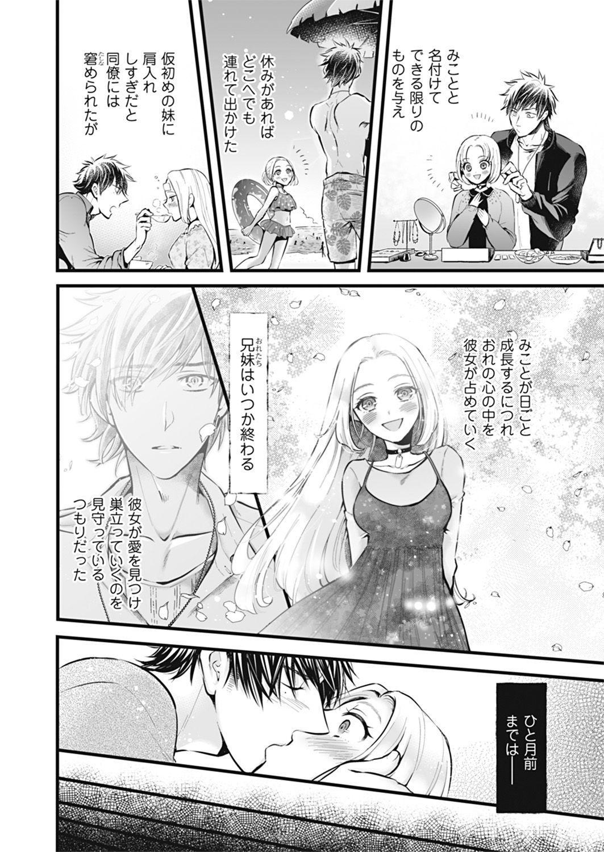OOKAMI darling KOAKUMA honey Vol. 1 5
