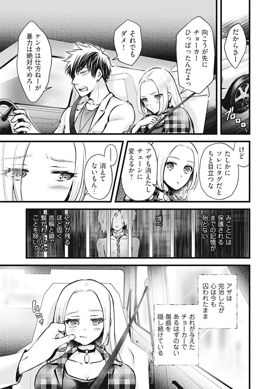 OOKAMI darling KOAKUMA honey Vol. 1 6