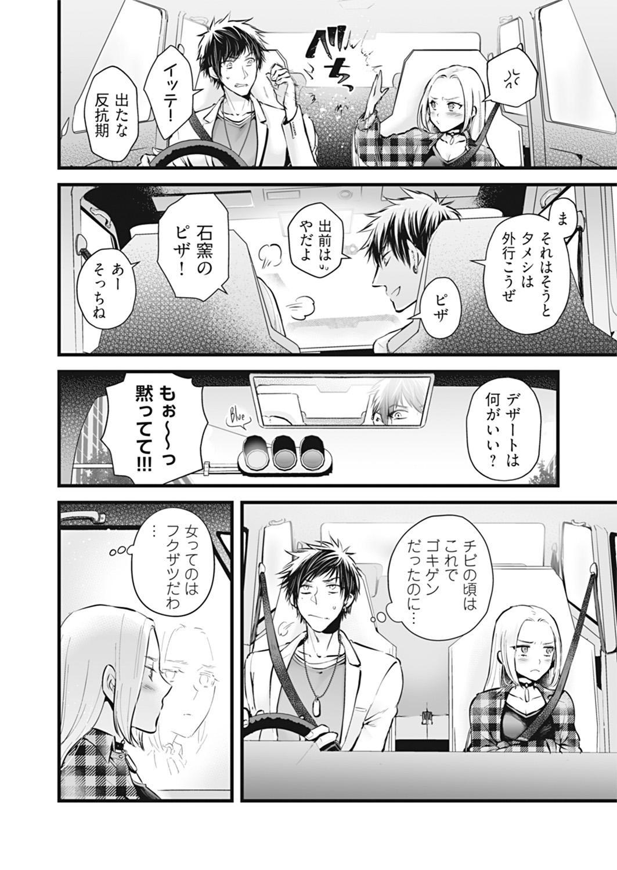 OOKAMI darling KOAKUMA honey Vol. 1 7