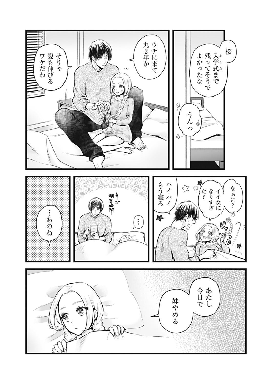OOKAMI darling KOAKUMA honey Vol. 1 8