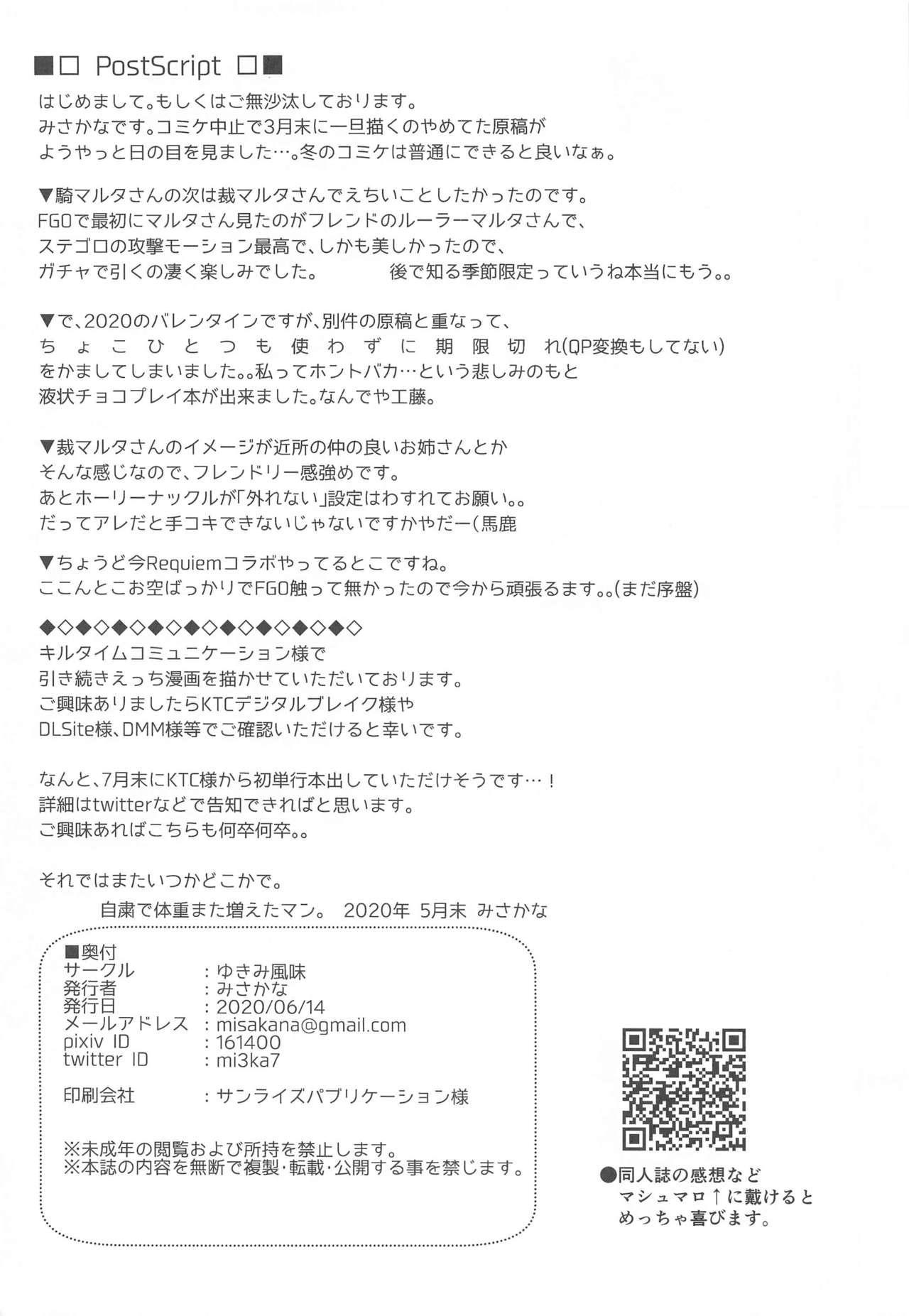 Chocotto Torokeru Seijo-sama 20