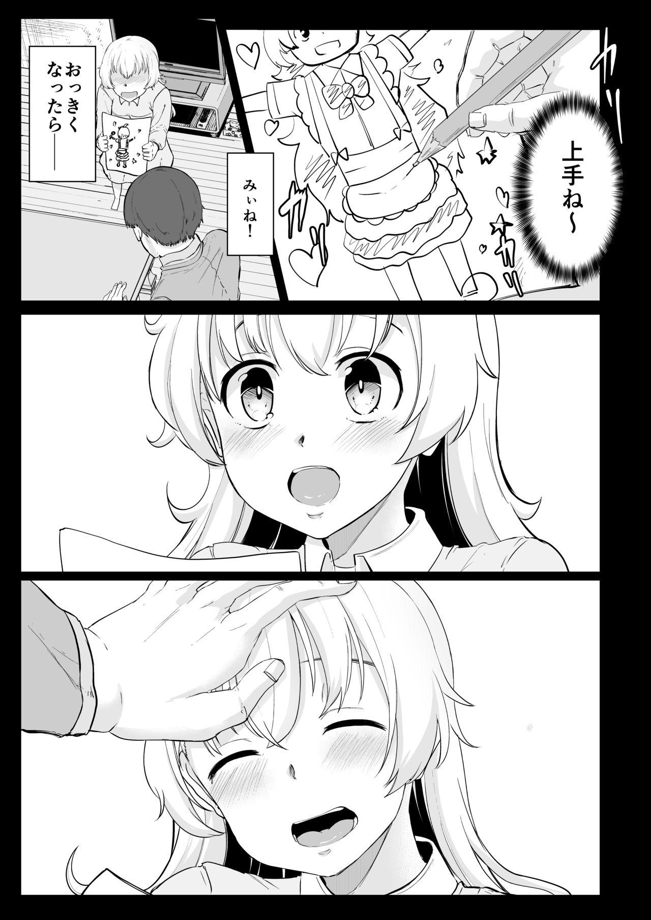 Mii Senpai ga Shojomaku Collector ni Shojomaku o Ubawareru Hon 17