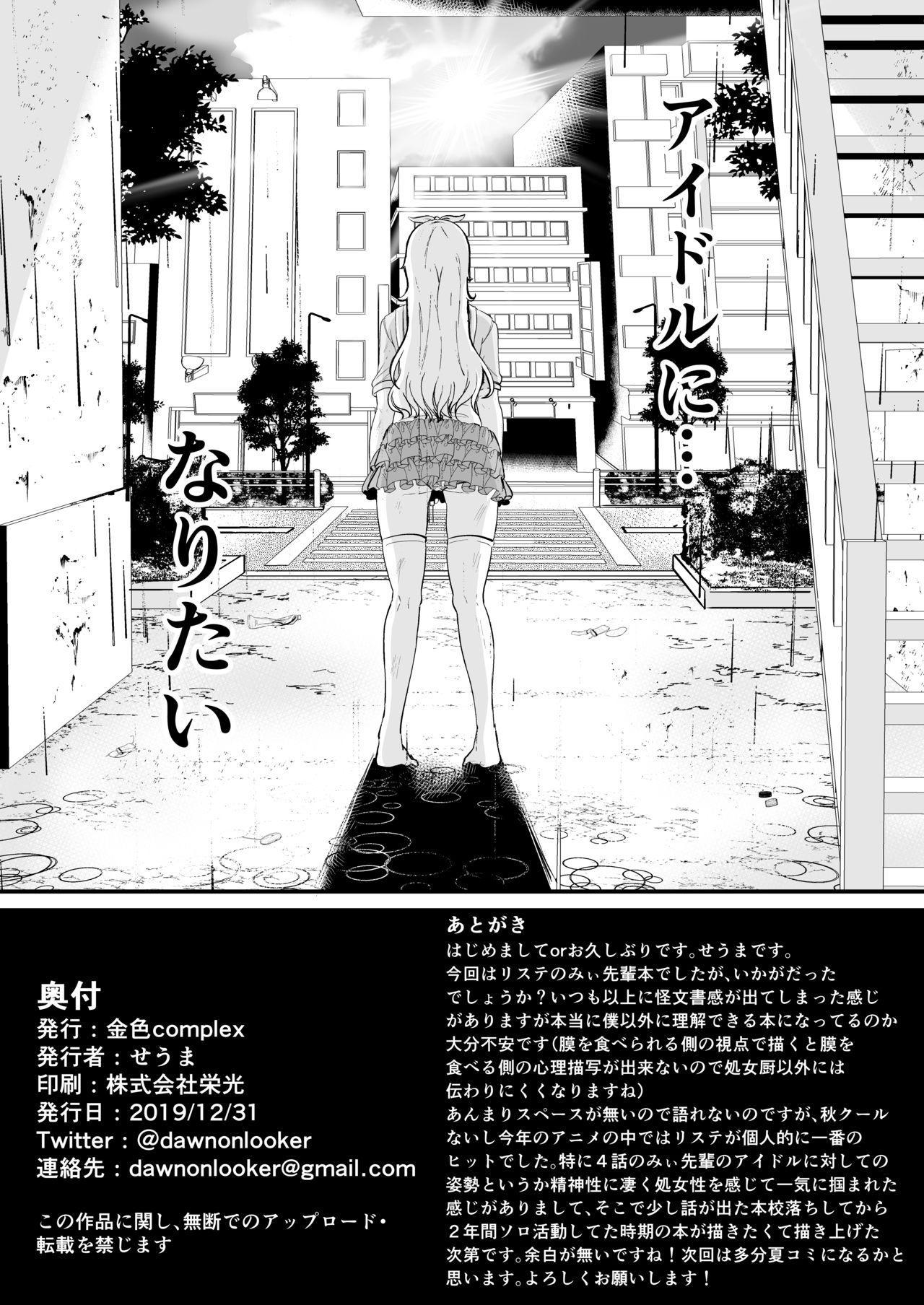 Mii Senpai ga Shojomaku Collector ni Shojomaku o Ubawareru Hon 22