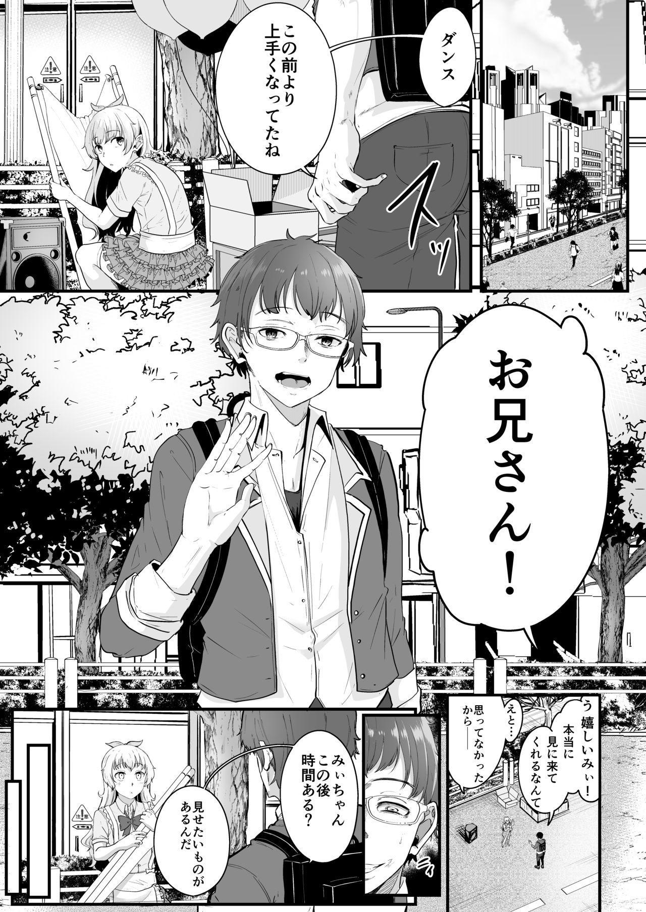 Mii Senpai ga Shojomaku Collector ni Shojomaku o Ubawareru Hon 5