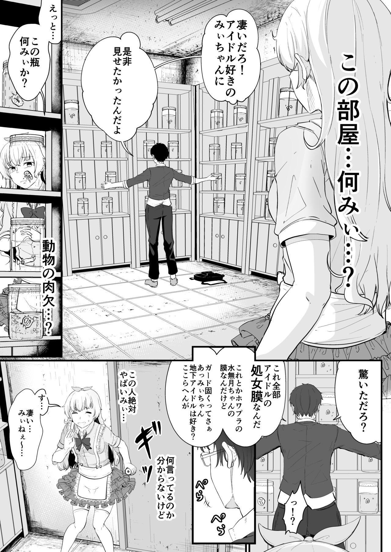 Mii Senpai ga Shojomaku Collector ni Shojomaku o Ubawareru Hon 7