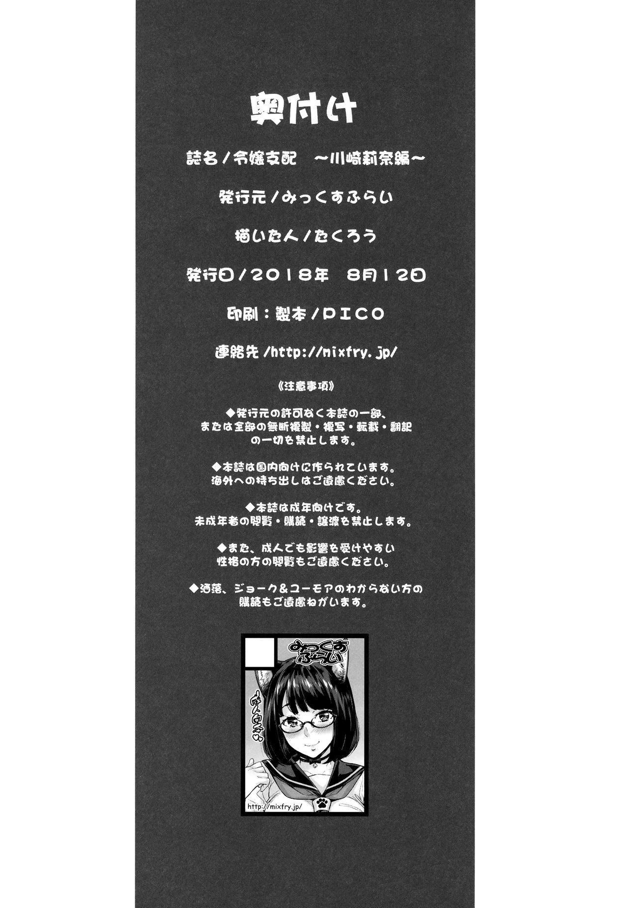 (C94) [Mix Fry (Takurou)] Reijou Shihai ~Kawasaki Rina Hen~   Lady Domination ~Kawasaki Rina~ [English] [Nisor] 20